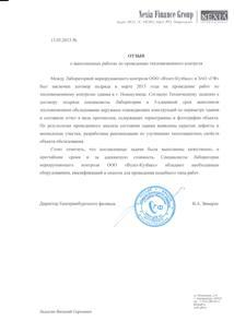 """ЗАО """"Группа Финансы"""""""